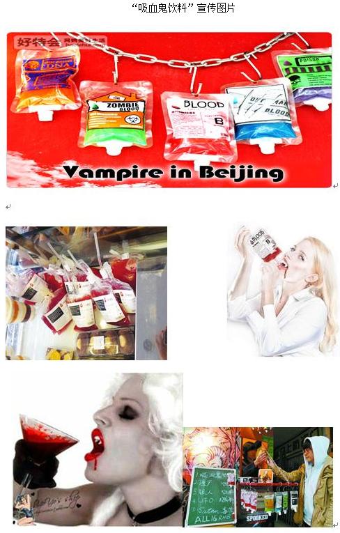 """国家食品药品监督管理总局提示消费者避免购买_""""吸血鬼饮料""""等产品_-_2014-07-16_14.41.00"""